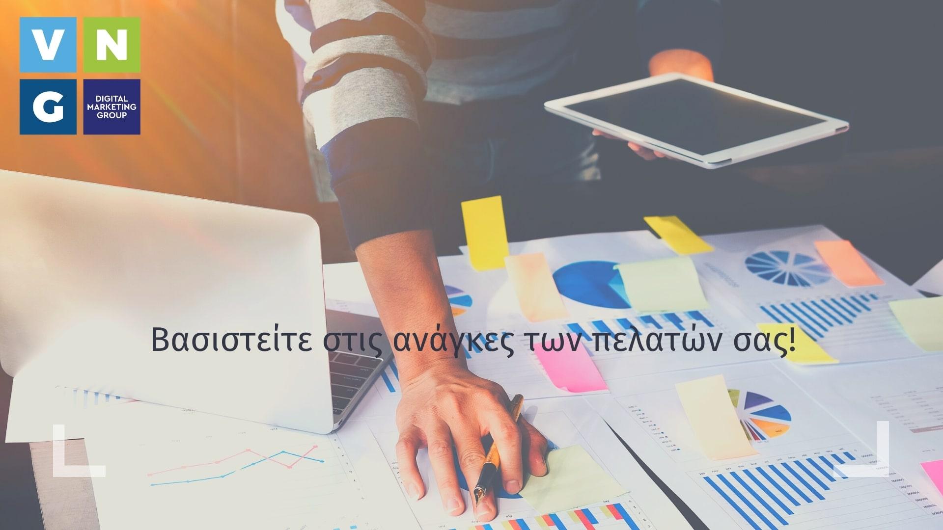 Η στρατηγική SEO που πρέπει να δημιουργήσετε για να αναπτύξετε την επιχείρησή σας