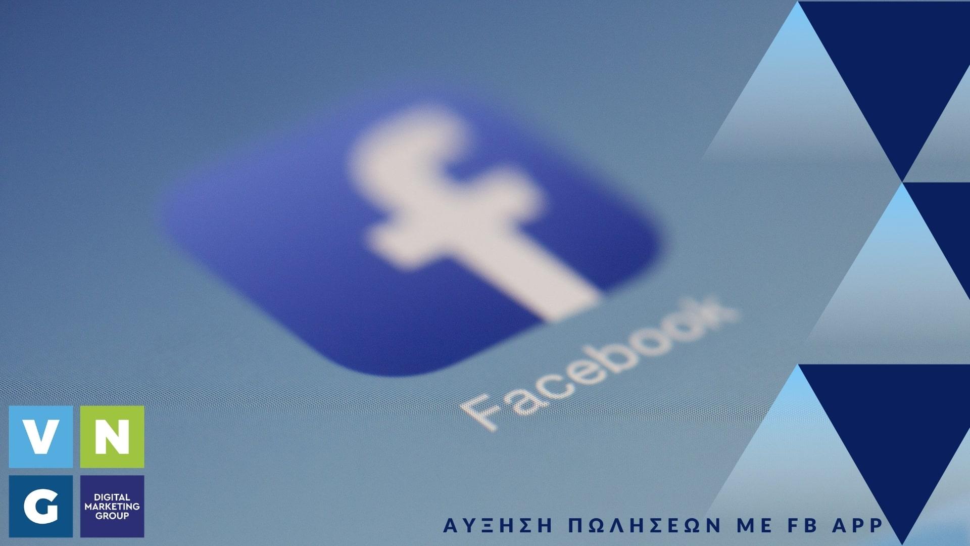 Πως τα facebook applications αυξάνουν τις πωλήσεις