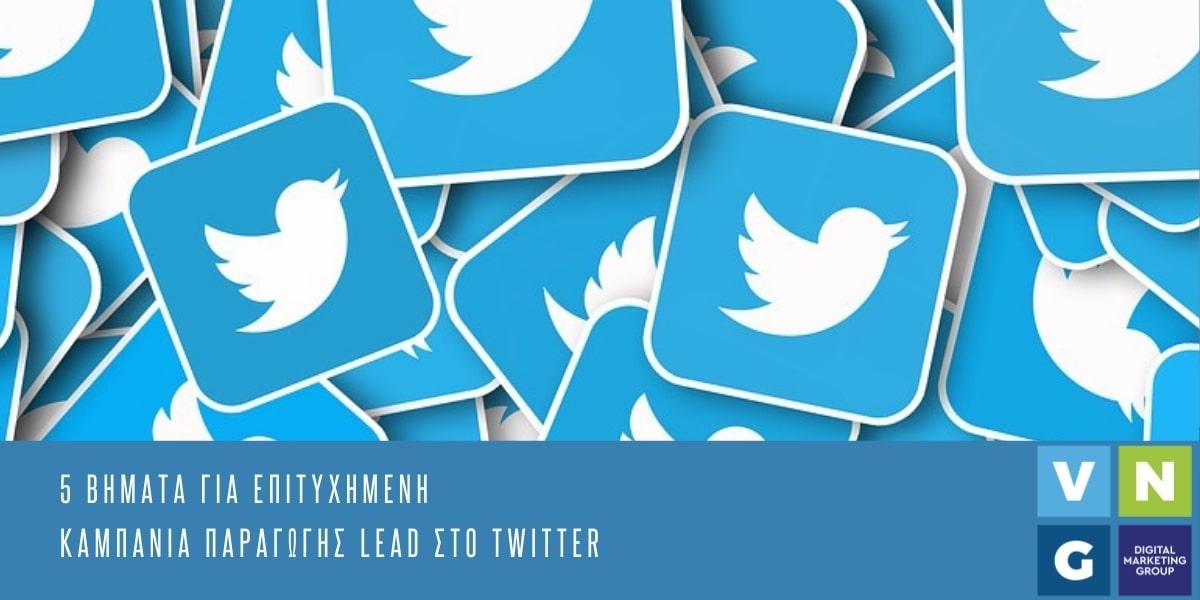 επιτυχημένη καμπάνια παραγωγής lead στο Twitter