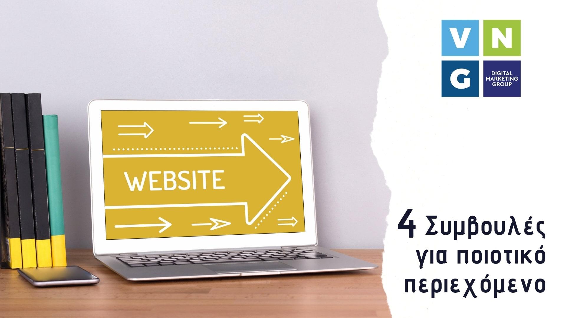 Συμβουλές για το πως θα δημιουργήσετε ποιοτικό περιεχόμενο για το website σας;