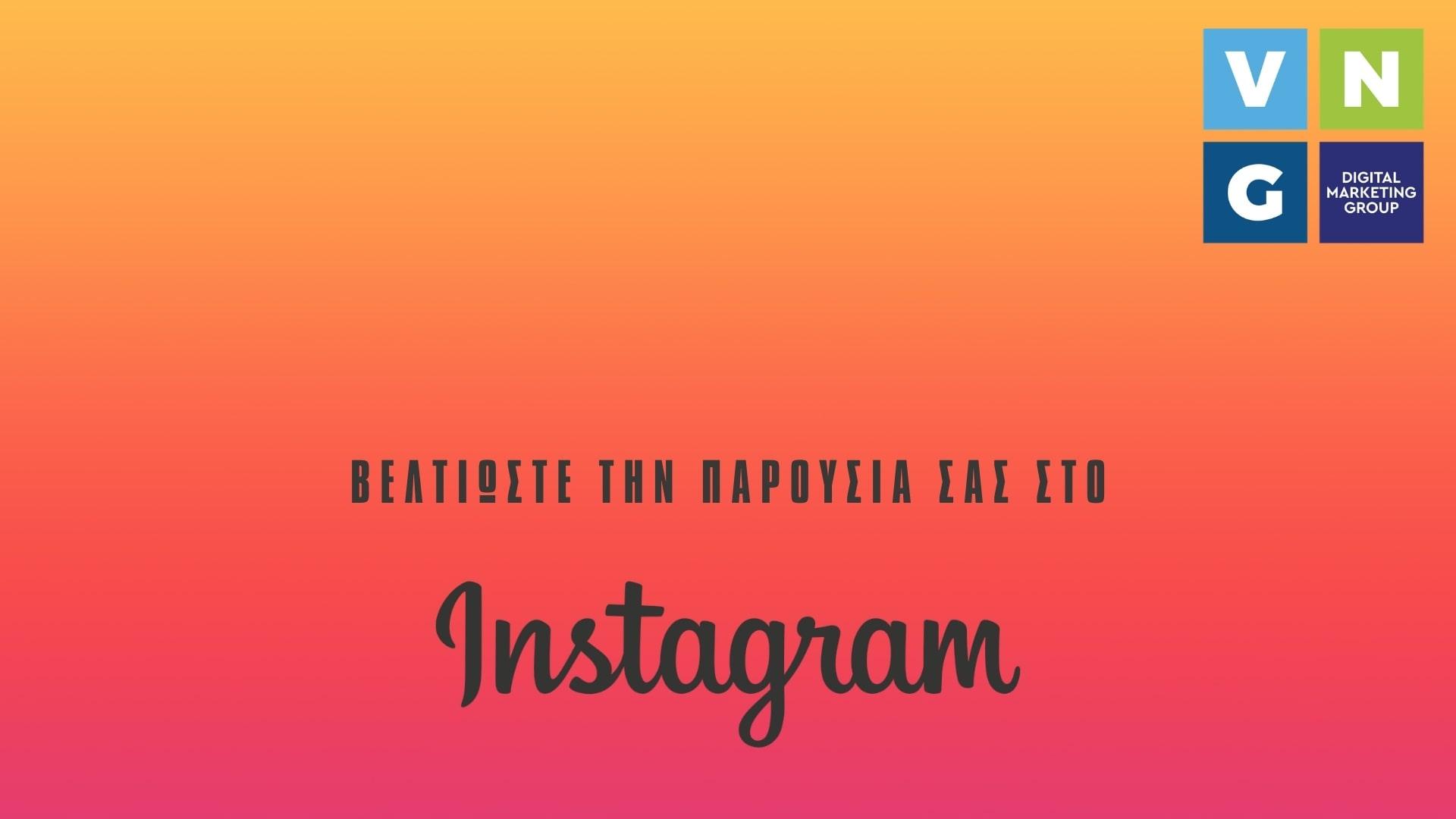 Συμβουλές για να βελτιώσετε την παρουσία σας στο Instagram