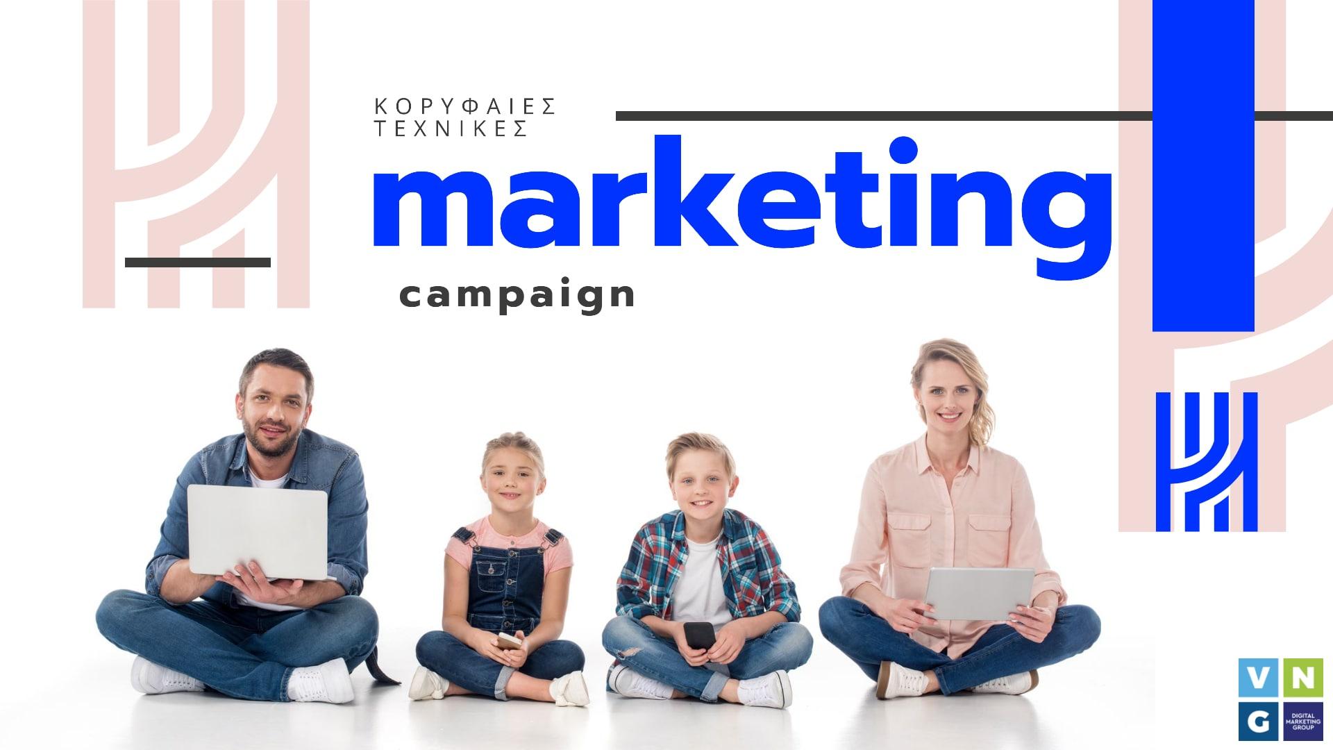 εκστρατείες μάρκετινγκ