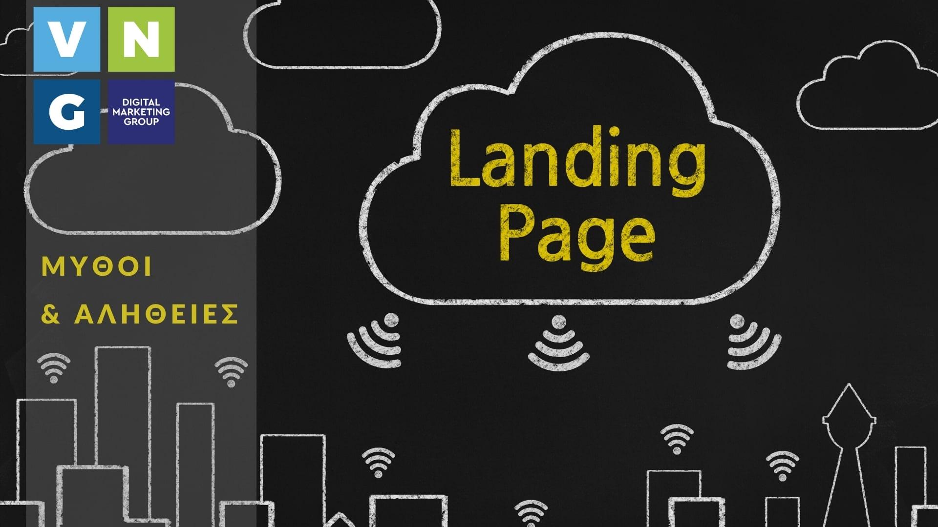 Τρεις μύθοι για τη βελτιστοποίηση των landing pages