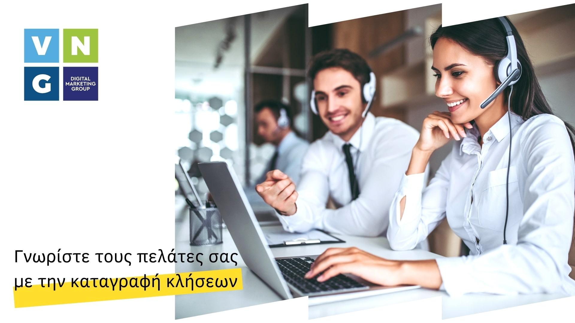 Γιατί η παρακολούθηση Κλήσεων είναι απαραίτητη για κάθε καμπάνια marketing
