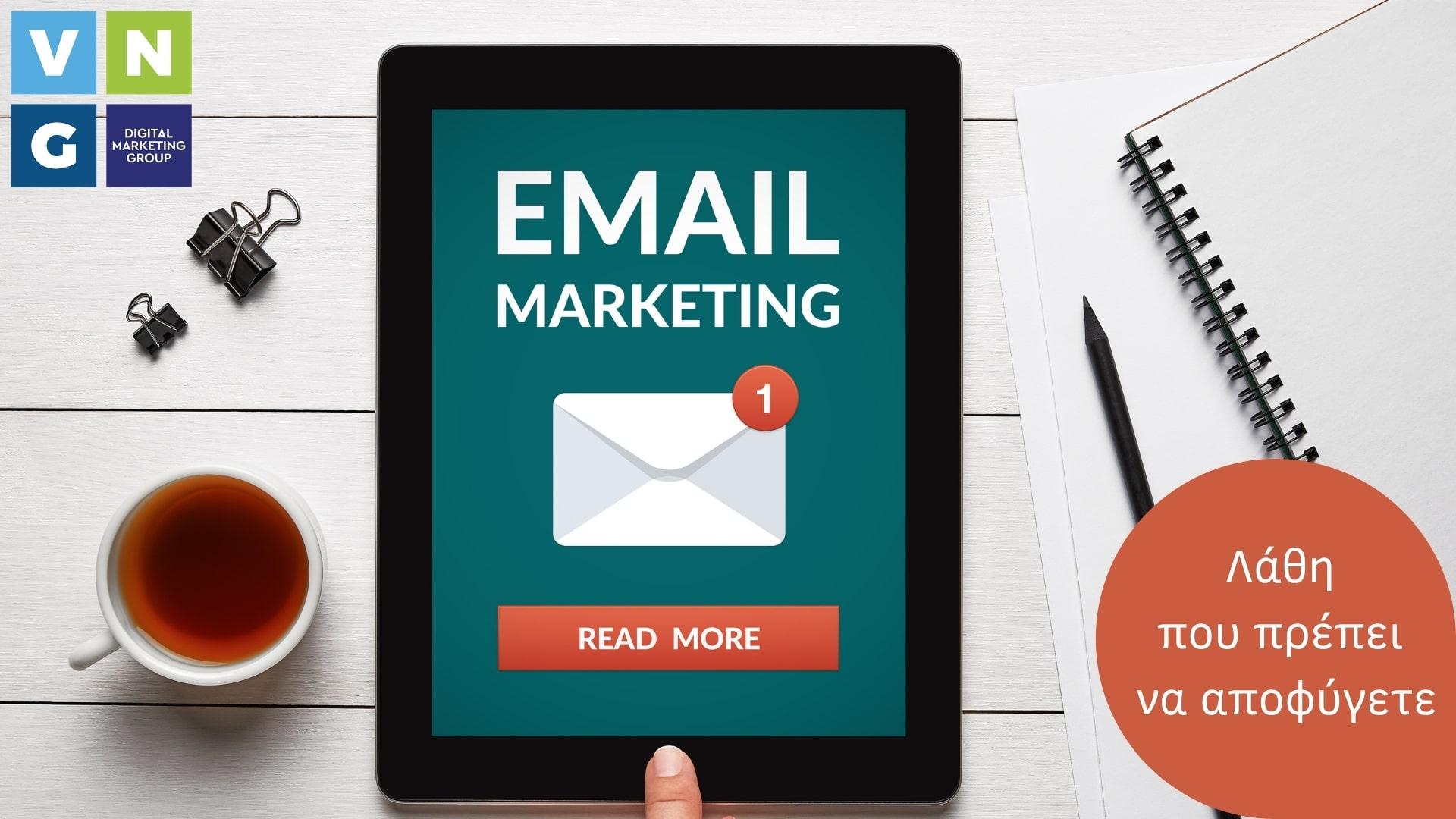 Αυτά είναι όσα δεν πρέπει να κάνετε στο email marketing
