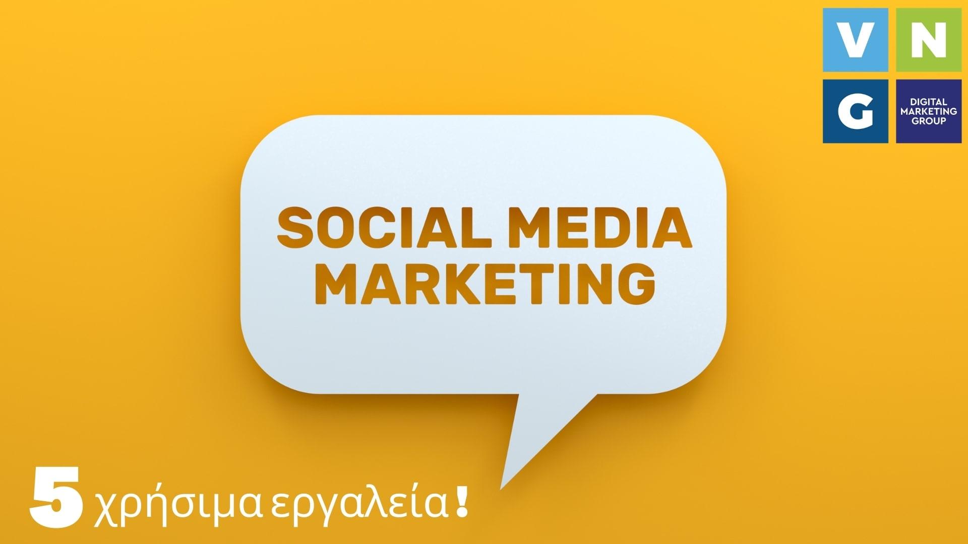 Τι θα σε βοηθήσει στο Social media marketing