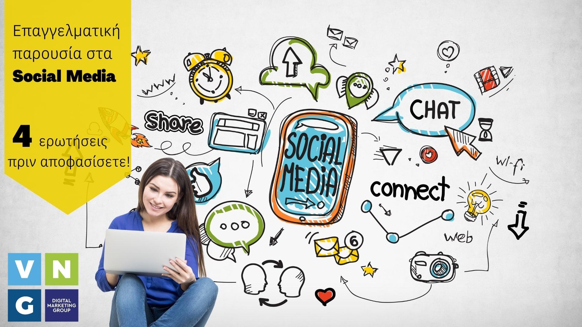 Ποια social media είναι απαραίτητα για την επιχείρηση σας