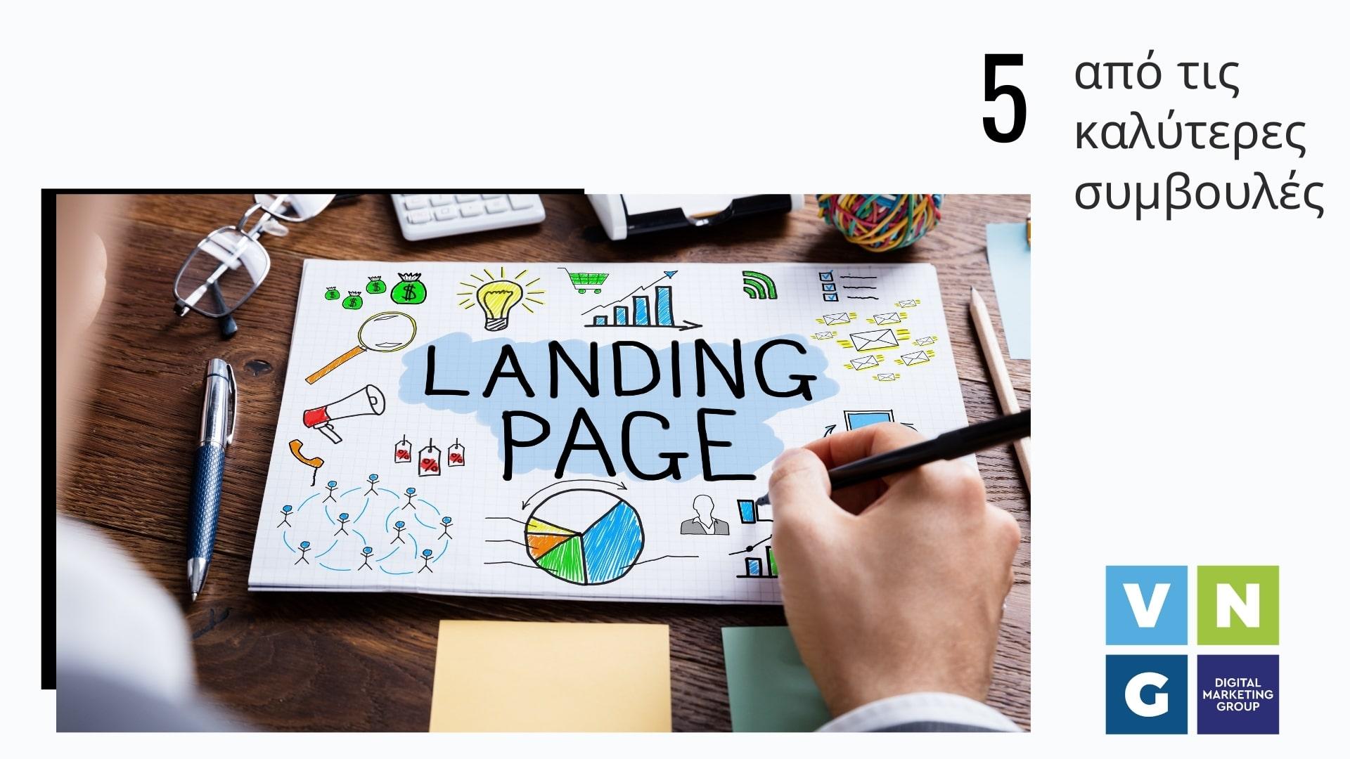 Οι 5 καλύτερες συμβουλές για μια αποτελεσματική landing page