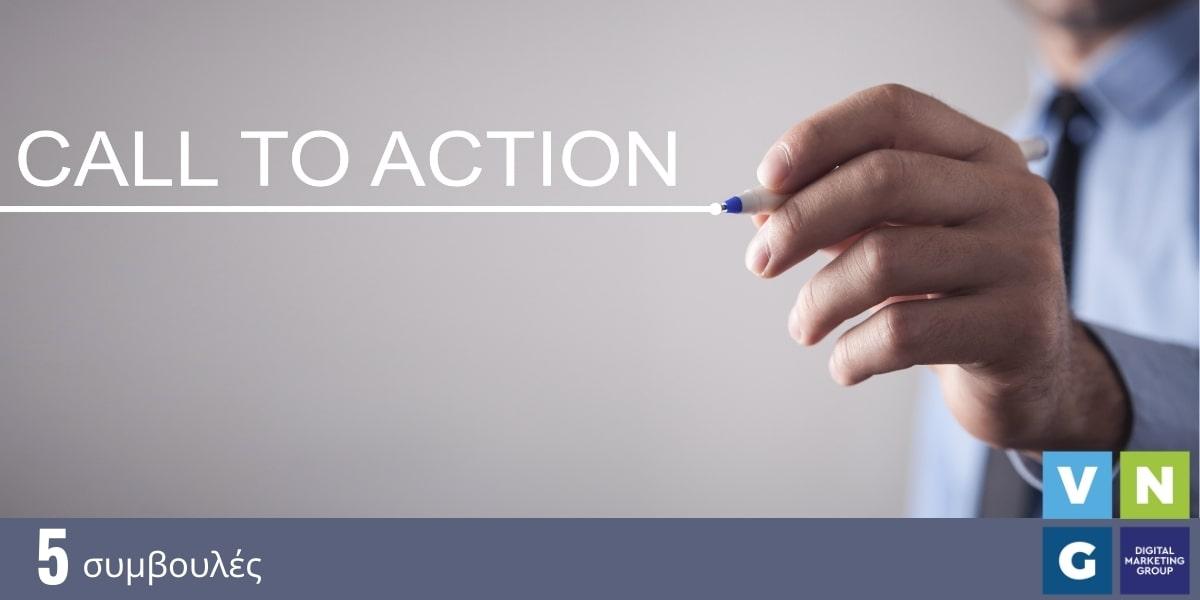 Μερικά Tips για καλύτερο Call to action