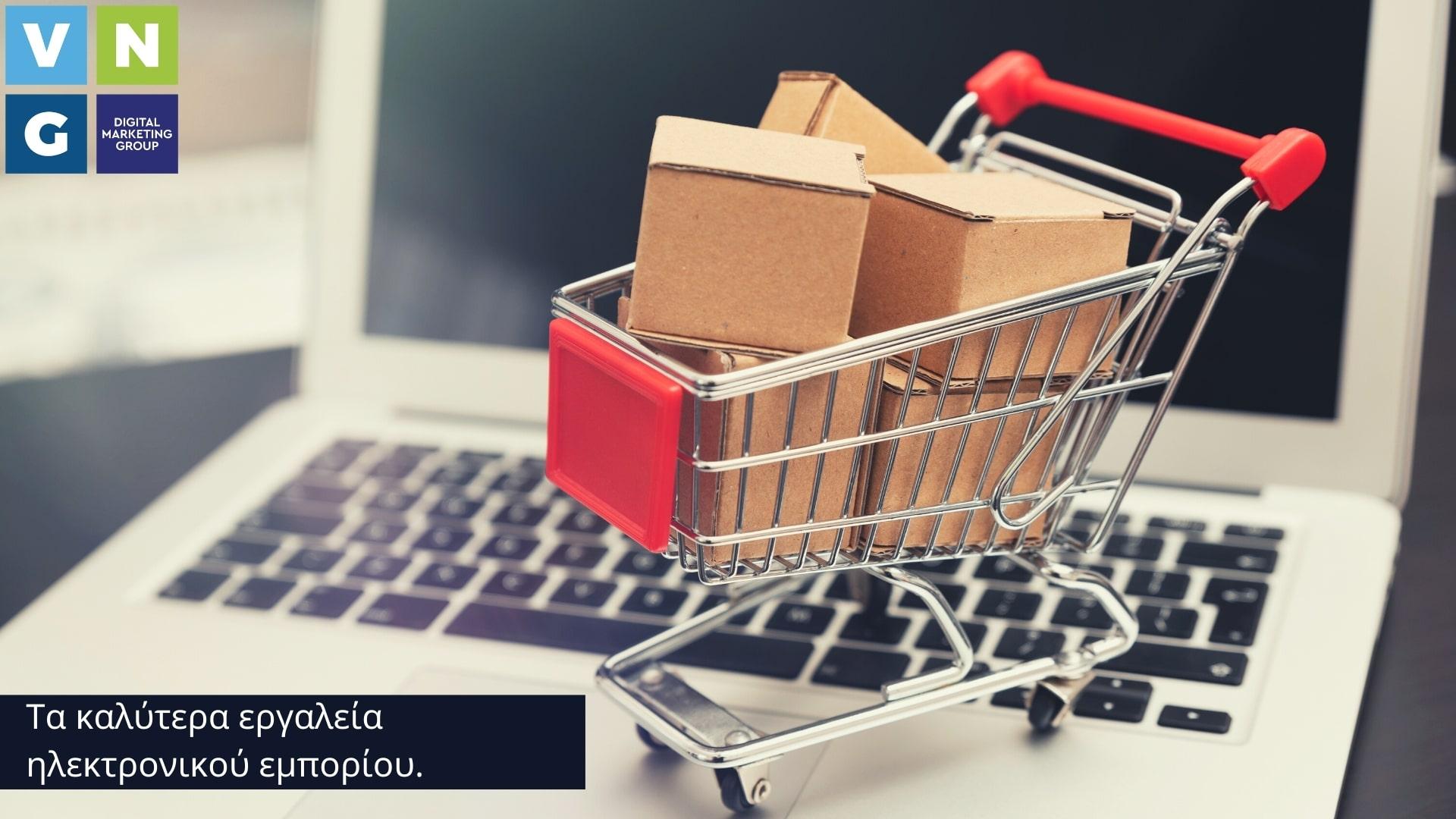 Εργαλεία για το πως θα αυξήσει η επιχείρησή σου τις ηλεκτρονικές της πωλήσεις