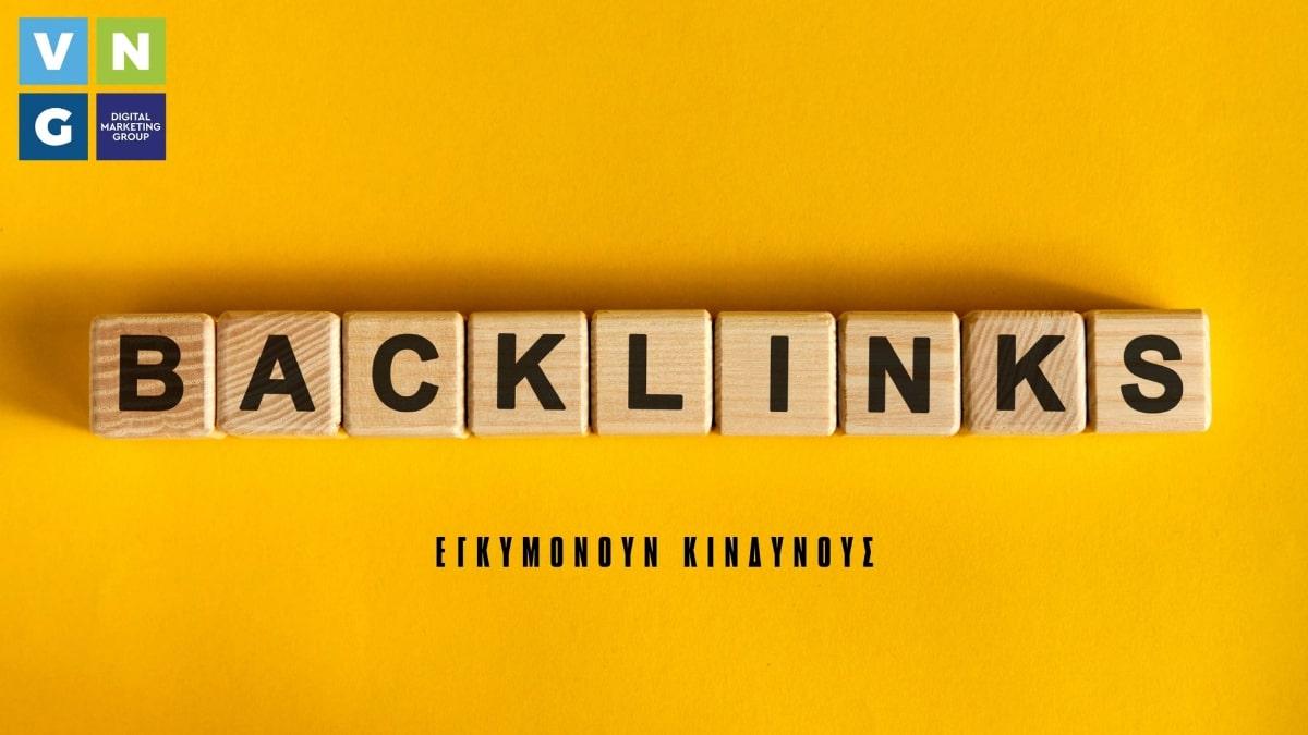Τα backlinks που φέρνουν αντίθετα αποτελέσματα στο SEO