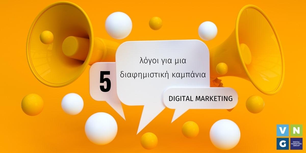 Τρόποι για το πως θα ξεκινήσετε άμεσα μια διαφημιστική καμπάνια digital marketing