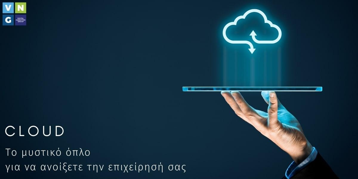 Χρησιμοποιήστε το cloud για να ξεκινήσετε την επιχείρησή σας