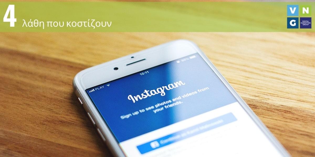Τα λάθη στο Instagram που σας κοστίζουν