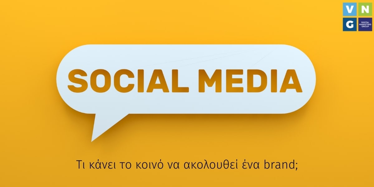 Γιατί οι άνθρωποι ακολουθούν ένα brand στα social media;