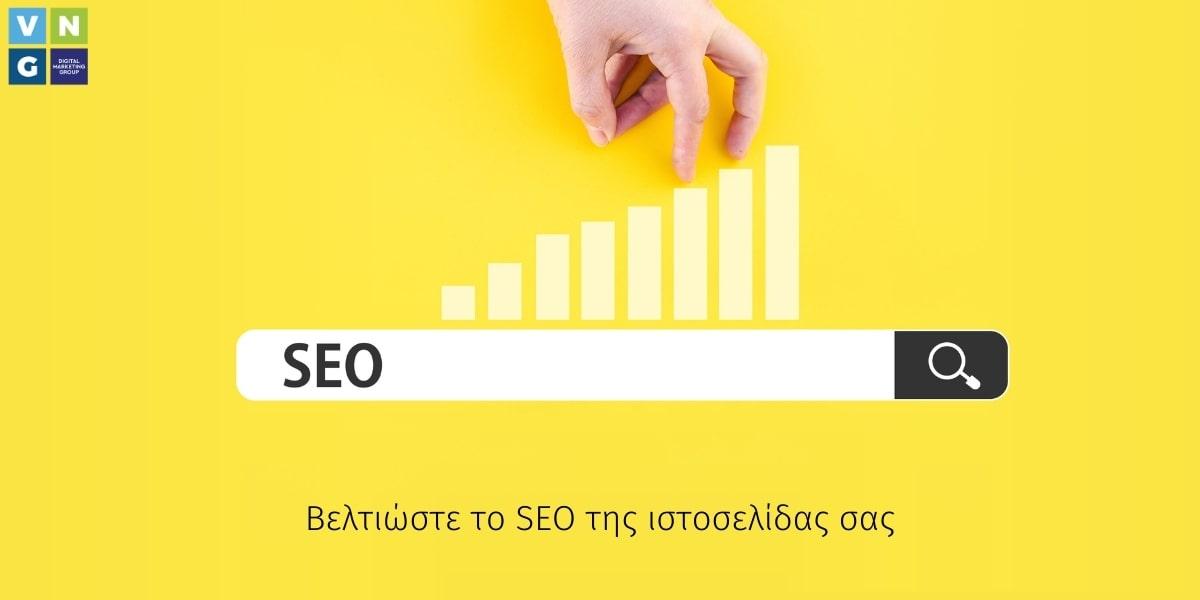 Με ποιο τρόπο θα βελτιώσετε το SEO στο website σας