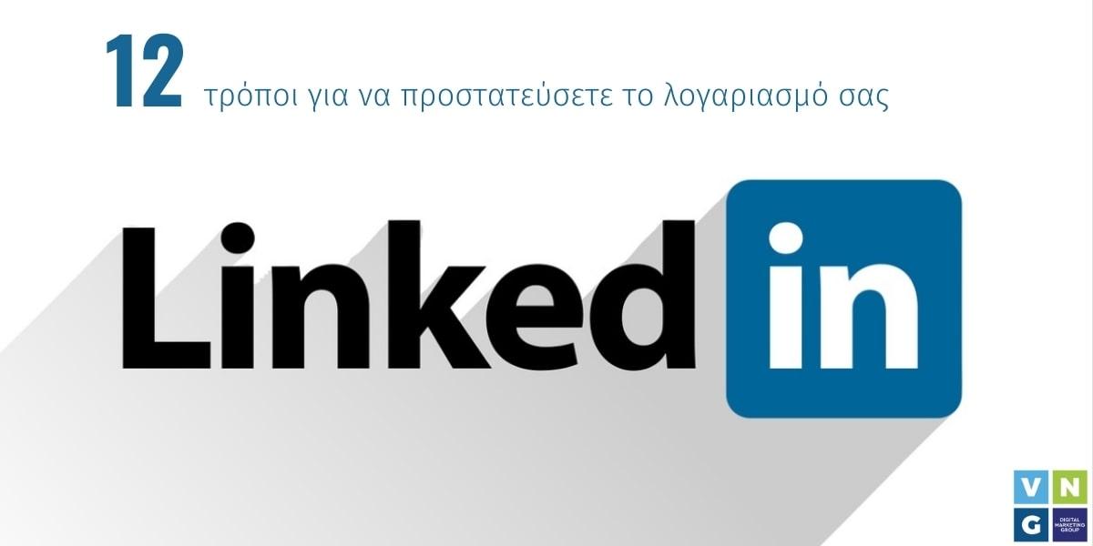 Πως θα προστατεύσετε το λογαριασμό σας στο LinkedIn