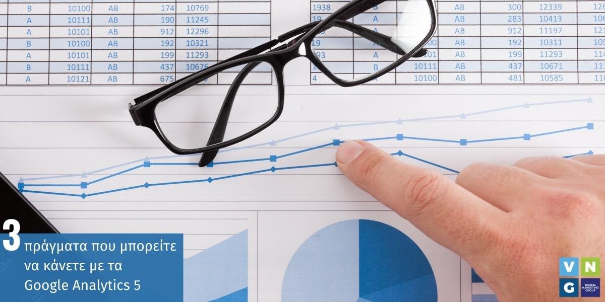 3 σημαντικές συμβουλές για τα Google analytics 5