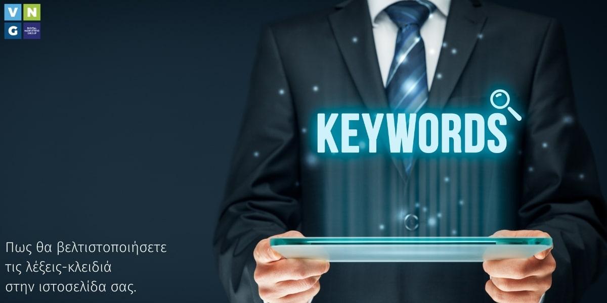 Οι λέξεις-κλειδιά και η σχέση τους με το SEO