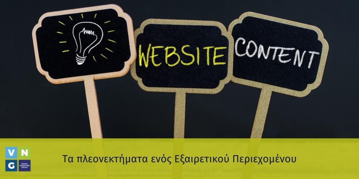Πως το περιεχόμενο θα απογειώσει το SEO της ιστοσελίδας σας