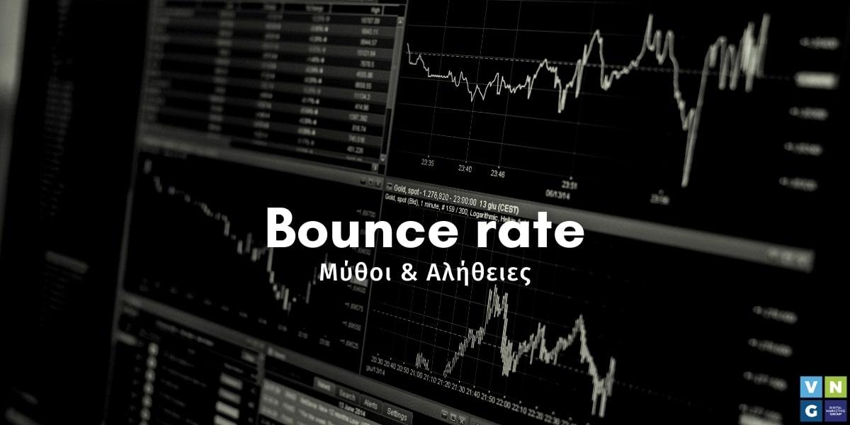 Μύθοι και αλήθειες για το bounce rate