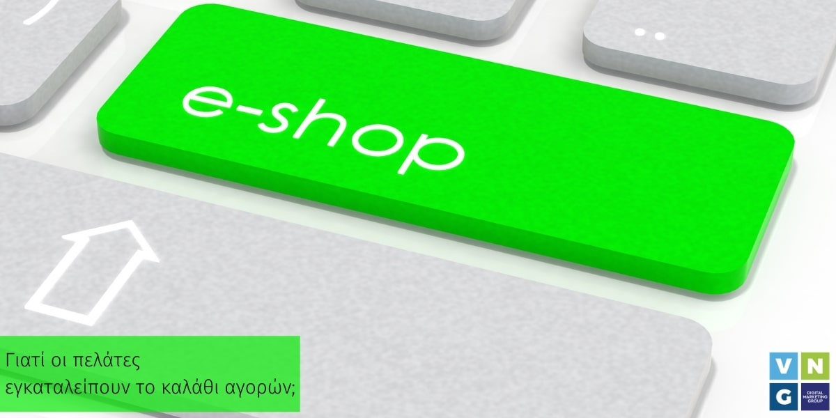 4 λόγοι που οι πελάτες εγκαταλείπουν το e-shop σας