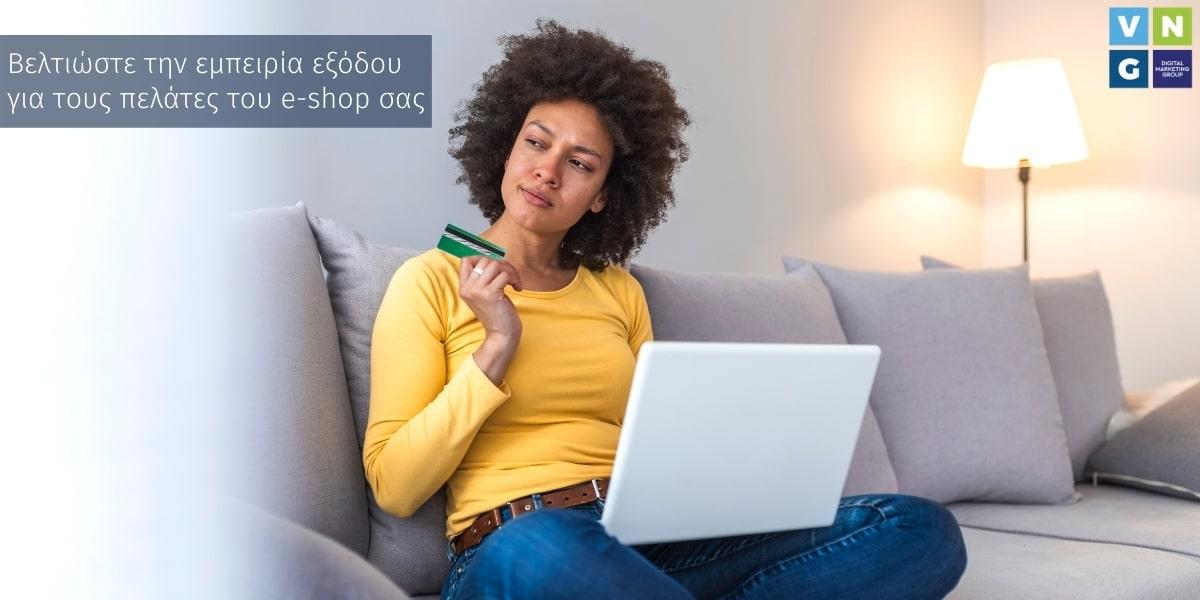 Πώς να βελτιώσετε τη διαδικασία αγοράς στο e-shop σας