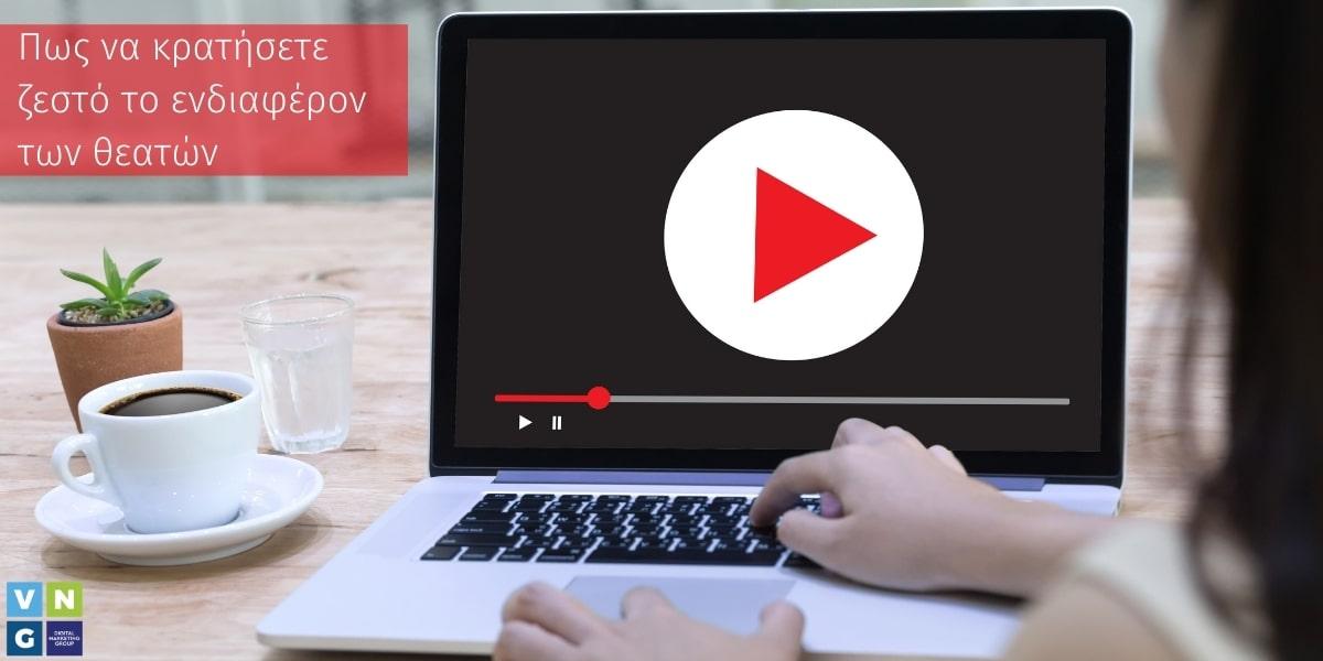Πώς ένα video μπορεί να αυξήσει τις πωλήσεις