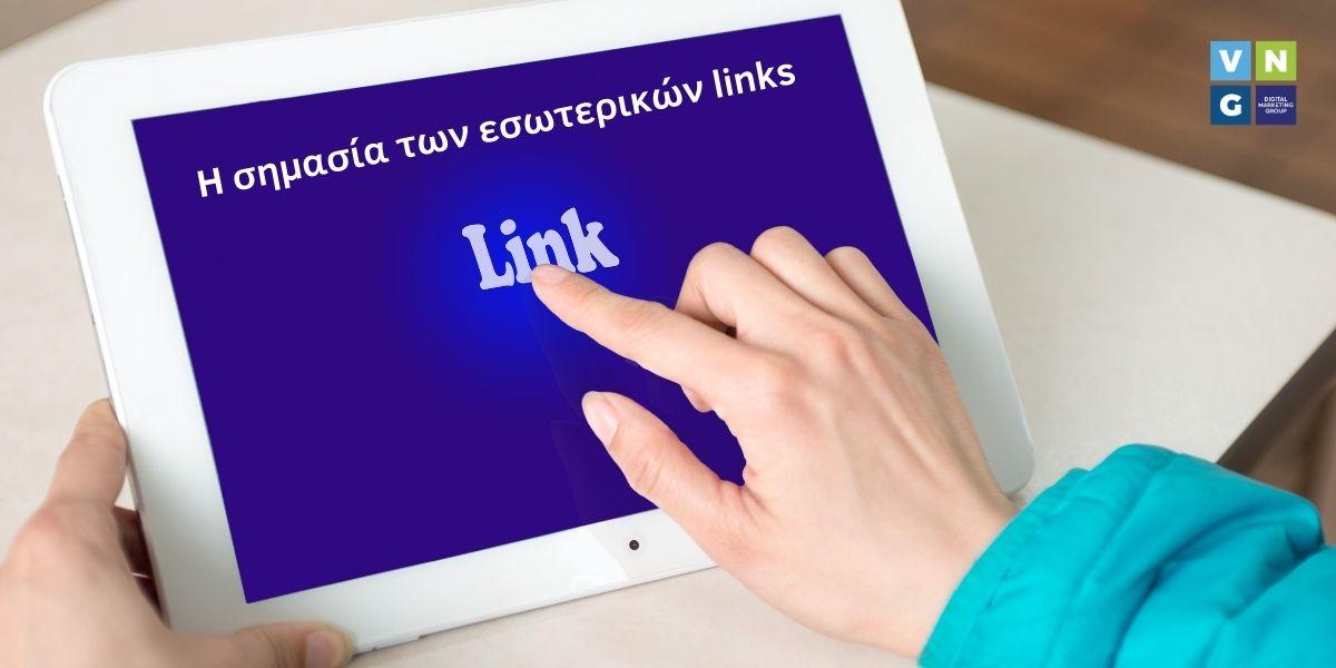 Οι μεγαλύτερες προκλήσεις για το link building