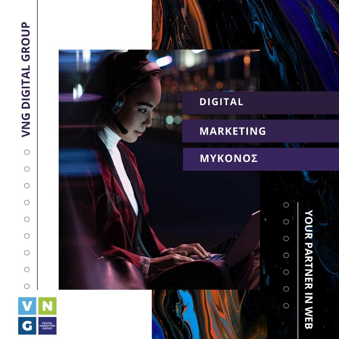 digital marketing μυκονος