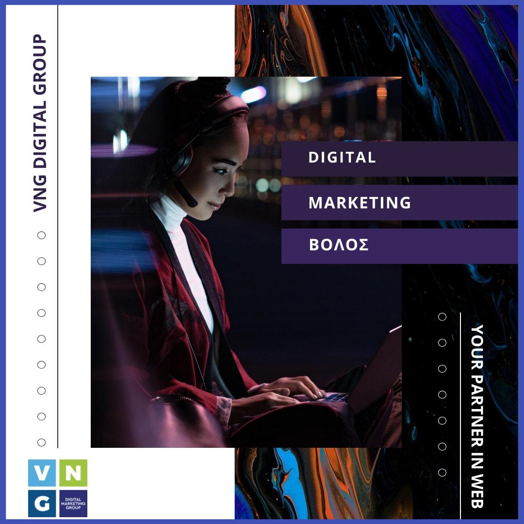 digital marketing βόλος