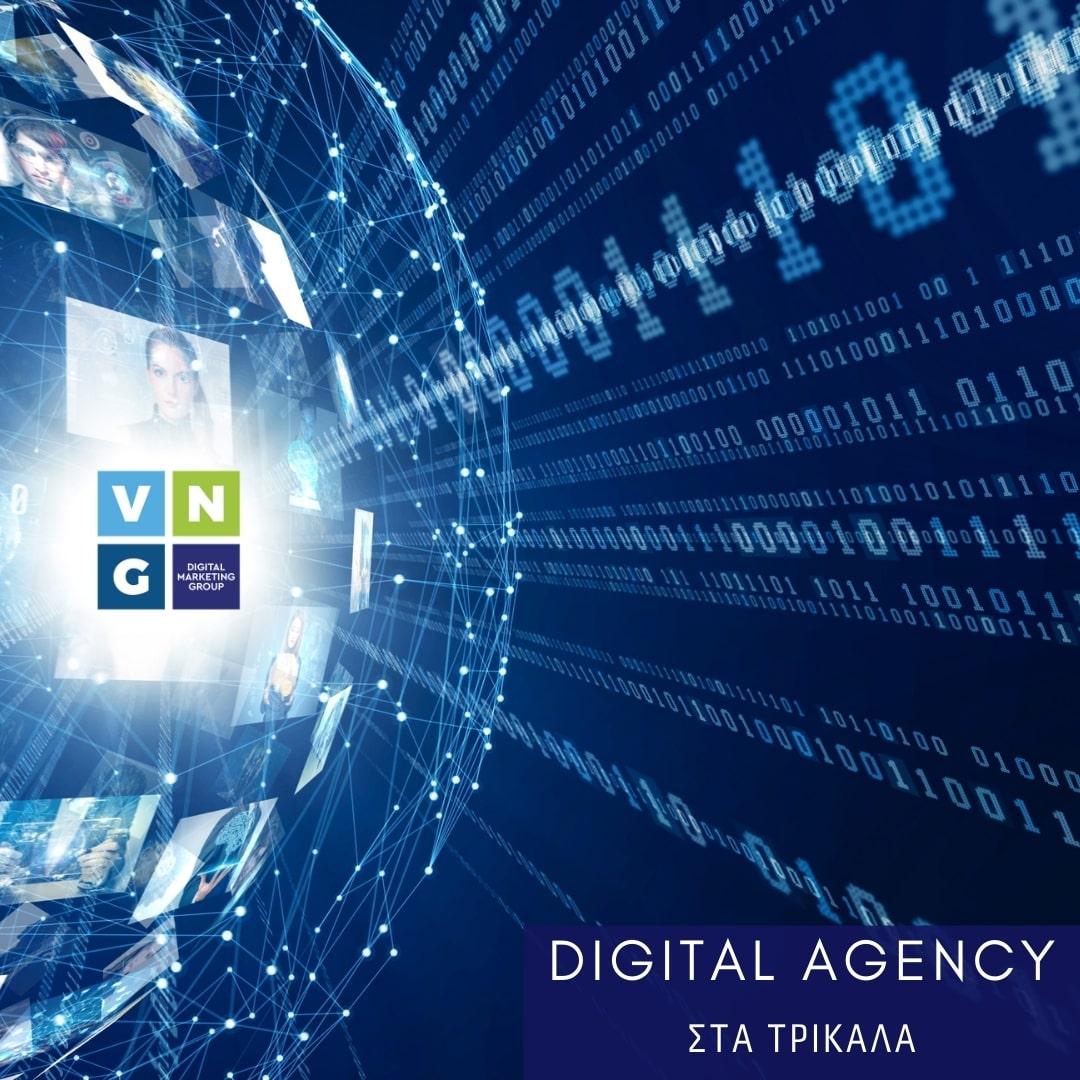 digital agency Τρίκαλα