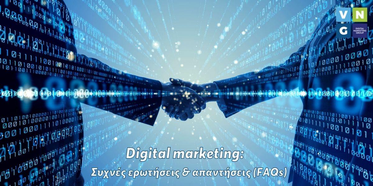 Digital marketing: Συχνές ερωτήσεις & απαντήσεις